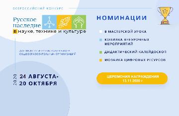 Завершился конкурс «Русское наследие в науке, технике и культуре»