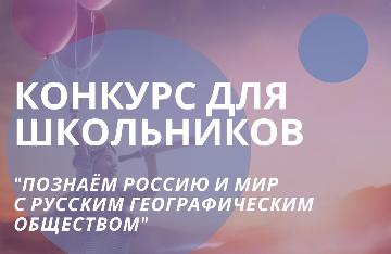 Российские школьники могут стать участниками конкурса Русского географического общества