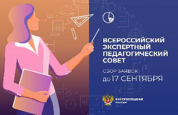 Продолжается приём заявок во Всероссийский экспертный педагогический совет при Министерстве просвещения