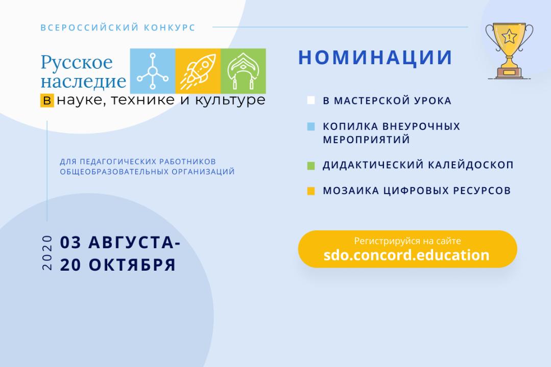 Открыт прием заявок на Всероссийский конкурс для педагогов «Русское наследие в науке, технике и культуре»
